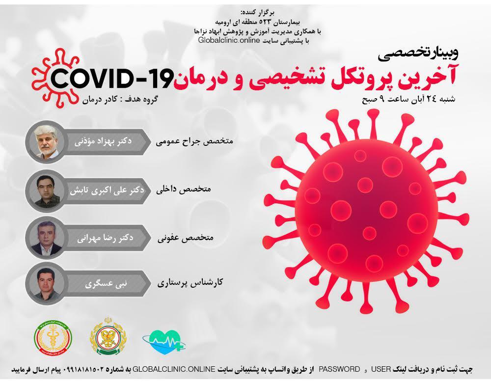 آخرین پروتکل تشخیصی و درمانی کووید-19