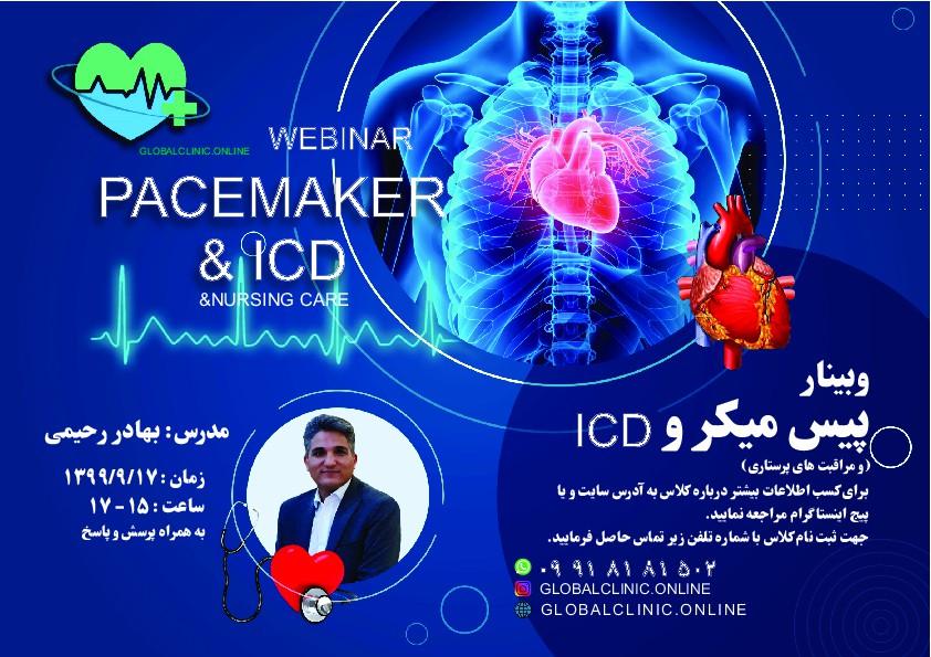پیس میکر و ICD